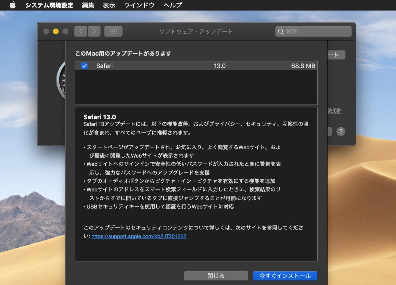 Safari v13のリリースノート