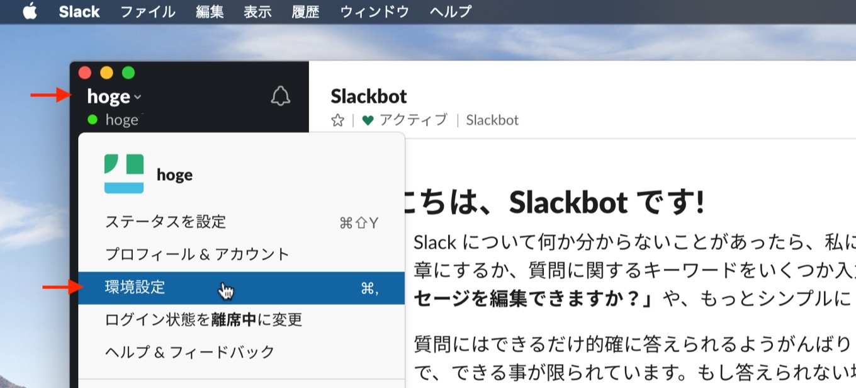 Slackの設定