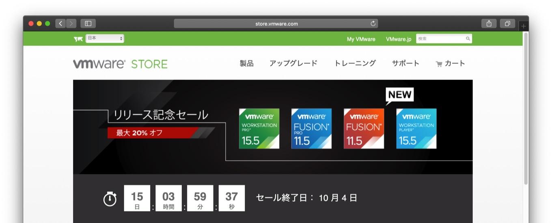 VMware Fusion v11.5セール