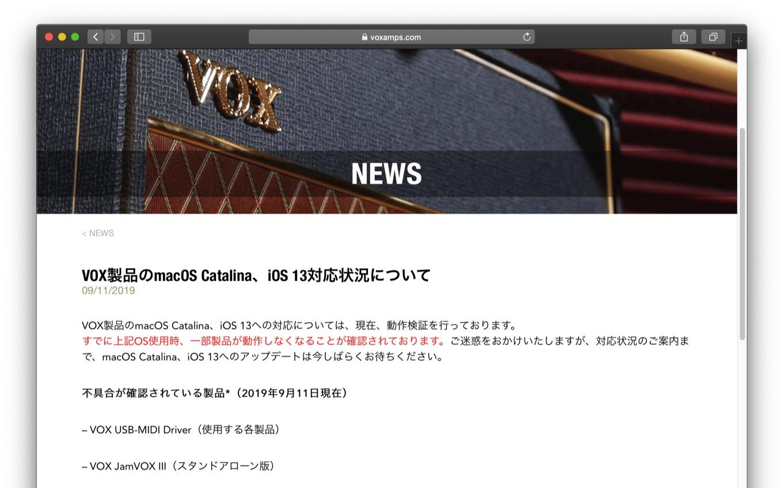 VOX製品のmacOS Catalina、iOS 13対応状況について