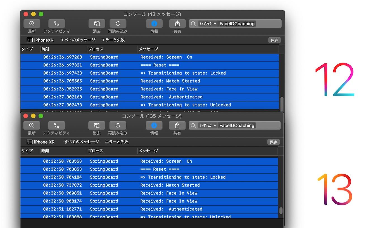 iPhone XR iOS 12とiOS 13のロック解除速度