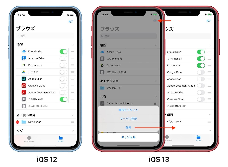 iOS 13のファイルアプリ