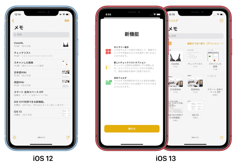 iOS 13のメモアプリの新機能