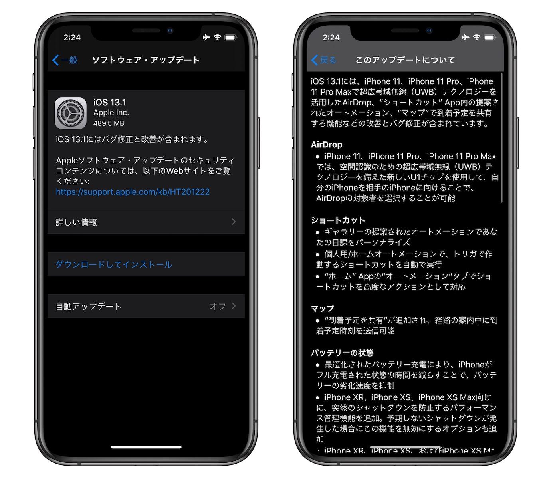 iOS 13.1のリリースノート