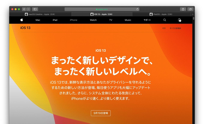 iOS13は2019年09月19日リリース