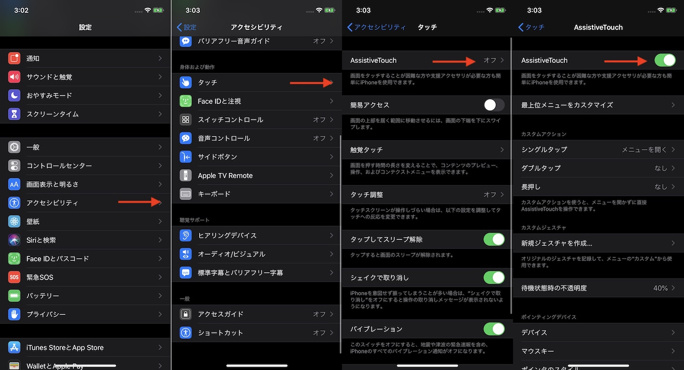 iOS 13のAssistiveTouch