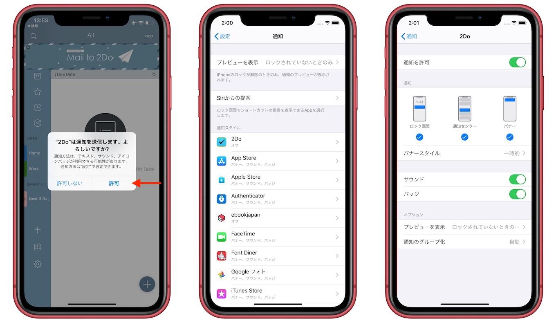 iOSの通知許可ポップアップ