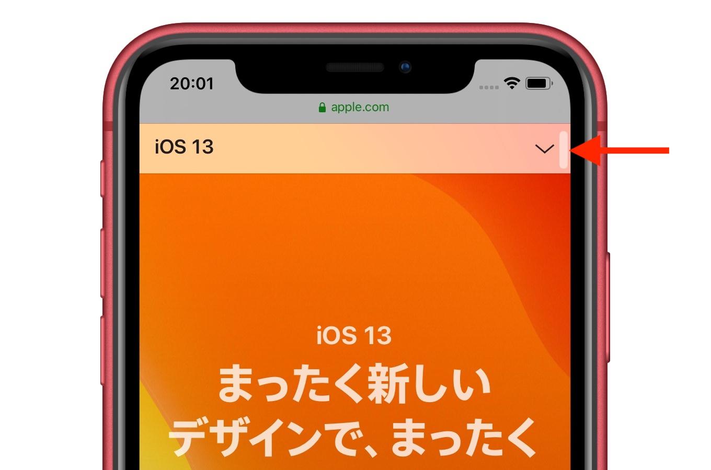 iOS 13の新しいスクロール機能