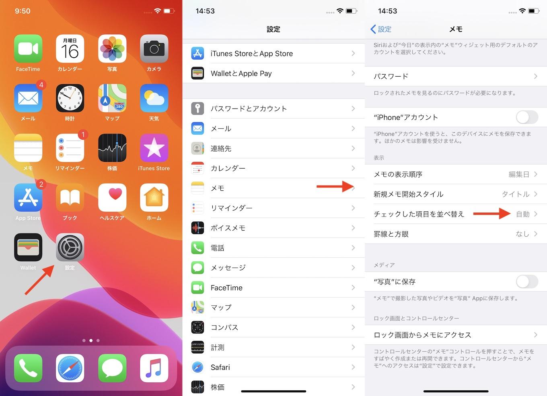 iOS 13のメモアプリの新しいオプション