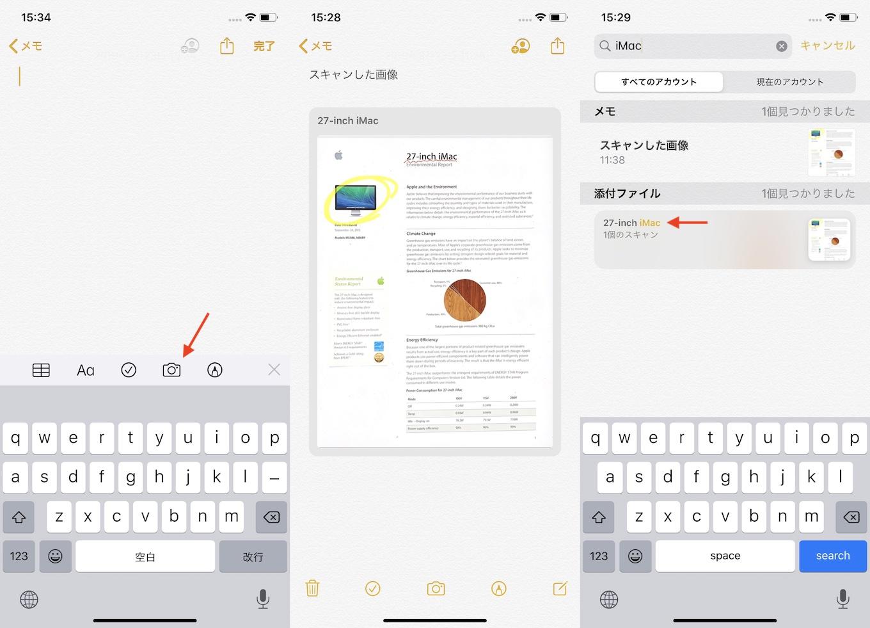 iOS 13のメモアプリのOCR