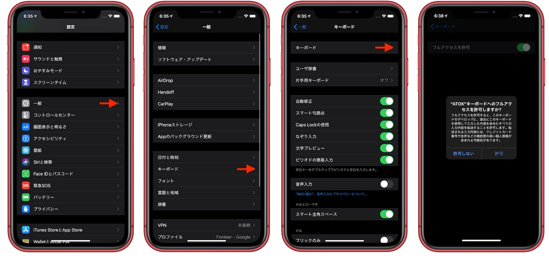 iOS13 のフルアクセス・サードパーティ製キーボード