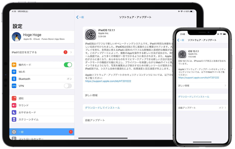iOS 13.1.1とiPadOS 13.1.1のリリースノート