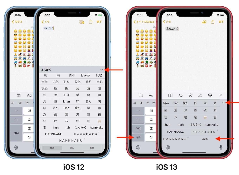 iOS 13の日本語キーボード