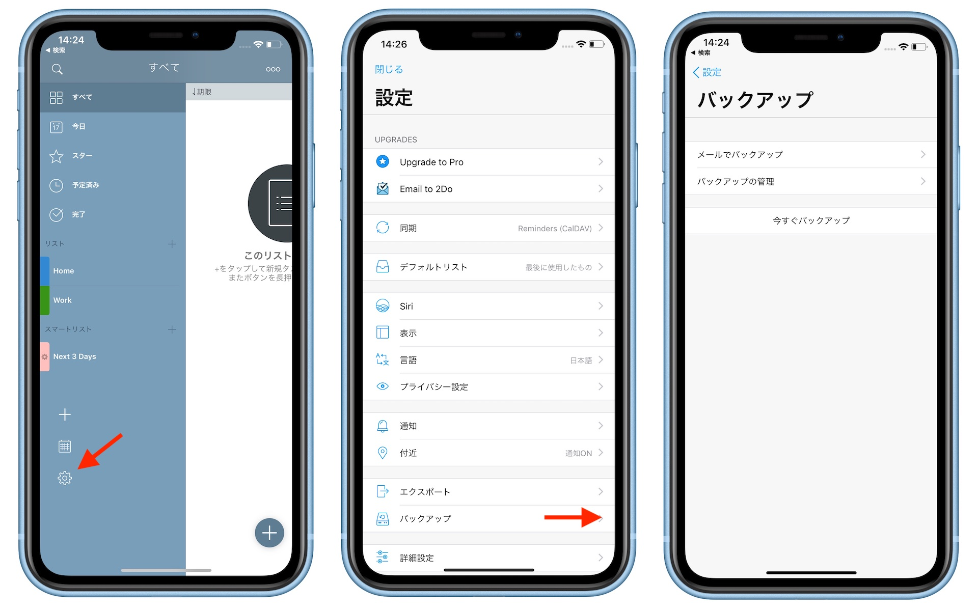 2Do for iOSのバックアップ