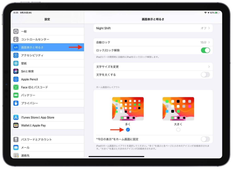 iPadOS13のホーム画面のレイアウト