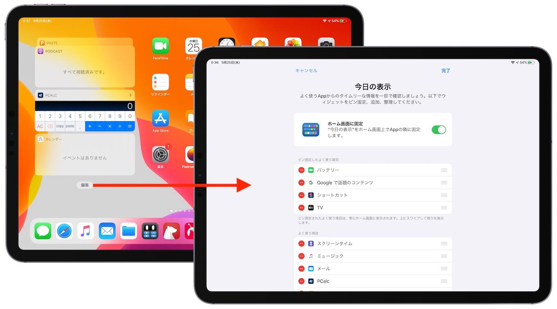 iPadOS13のToday ウィジェット