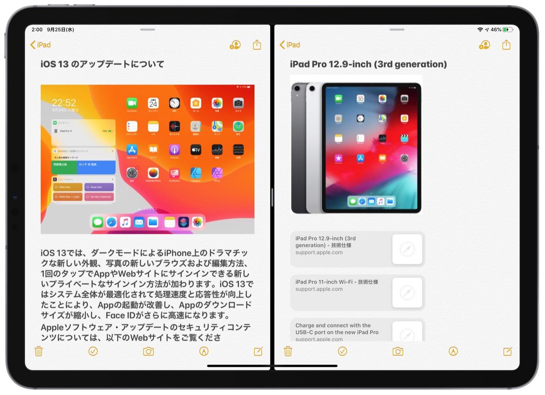 iPadOS 13のSplit View