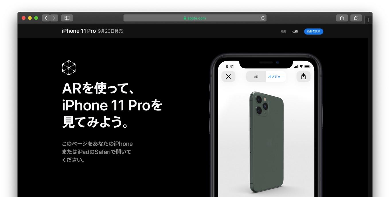 iPhone 11のARコンテンツ