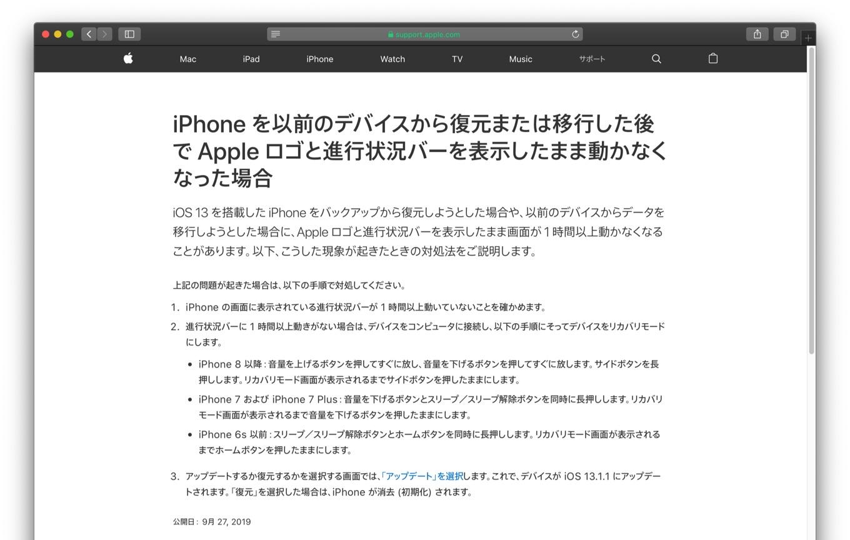 iPhone を以前のデバイスから復元または移行した後で Apple ロゴと進行状況バーを表示したまま動かなくなった場合