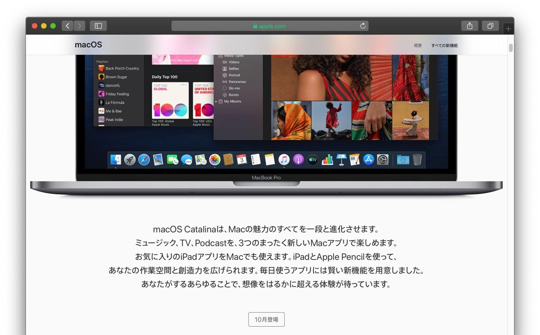 macOS 10.15 Catalina coming october