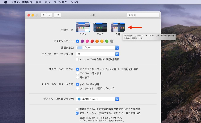 macOS 10.15 Catalinaのライトとダークモード