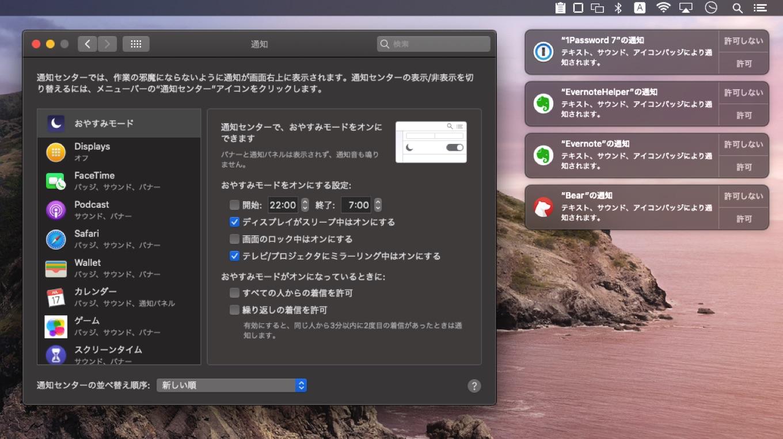 macOS 10.15 Catalinaの通知許可
