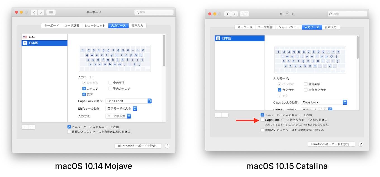 macOS 10.15 CatalinaのCaps Lockキー