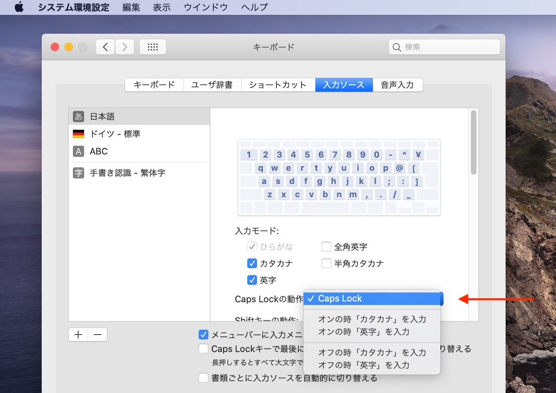 macOSの日本語入力ソース設定Caps Lock