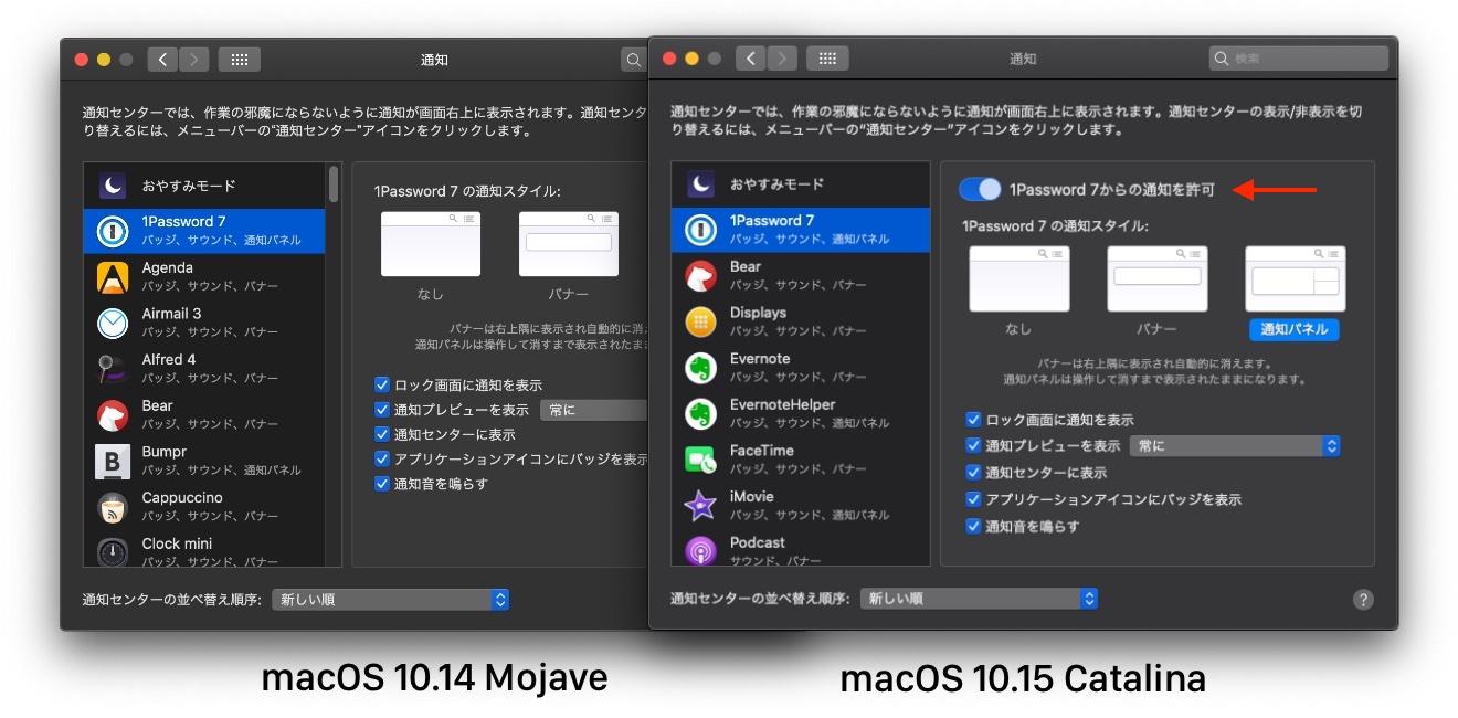 macOS 10.15 Catalinaの通知設定