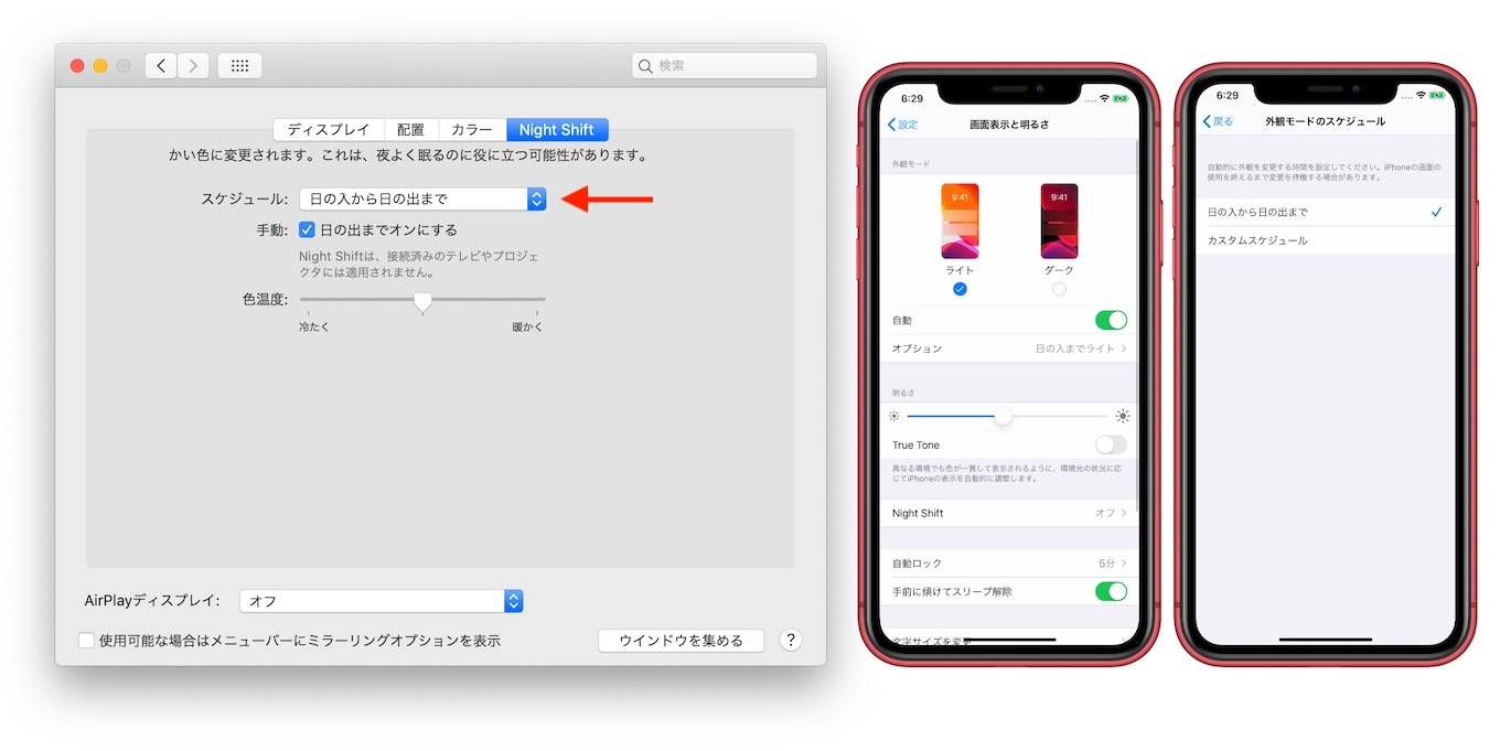 macOS 10.15 CatalinaのNight Shift