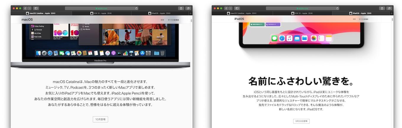 macOS 10.15 Catalinaは10月リリース