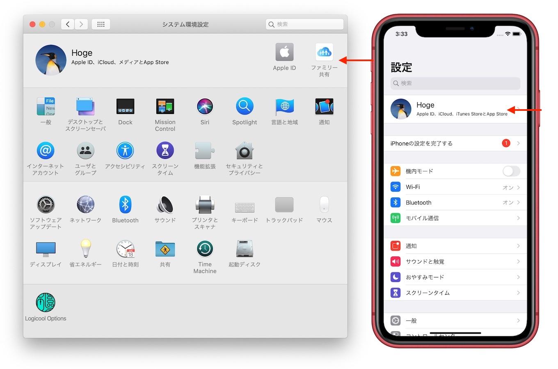 macOS 10.15 CatalinaとiOS 13の設定