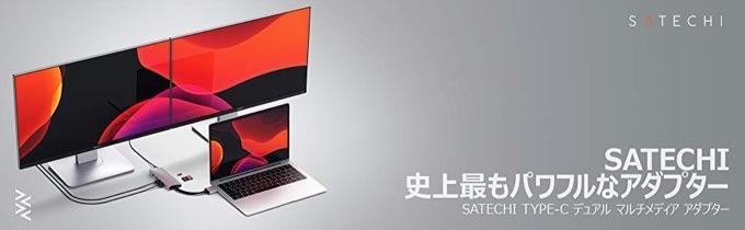 Satechi Type-C デュアル マルチメディア アダプタ