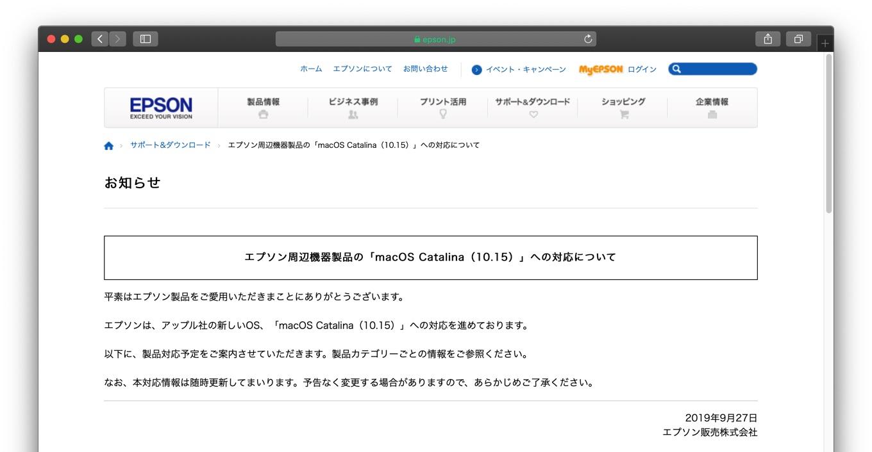 エプソン周辺機器製品の「macOS Catalina(10.15)」への対応について