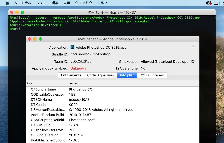 Appleの公証サービスを通過したPhotoshop v20.0.7