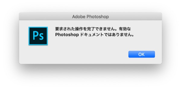 Adobe Photoshop can't open failed file type