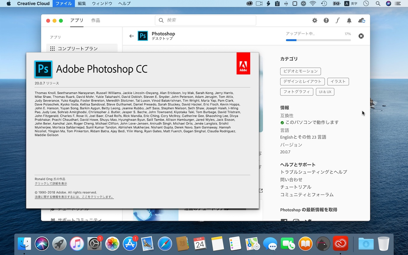 Photoshop October 2019 (version 20.0.7)