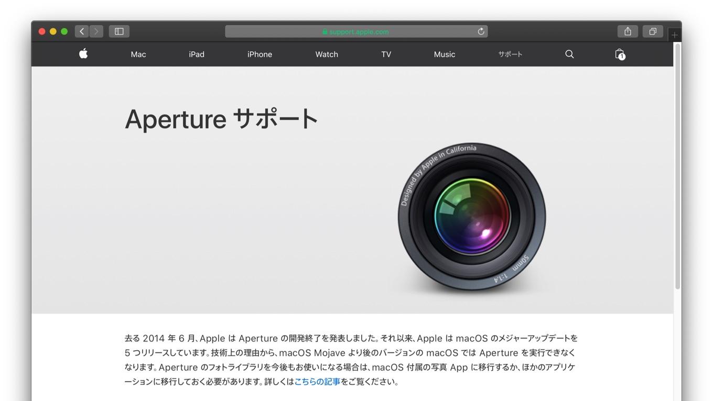 Aperture - Apple サポート