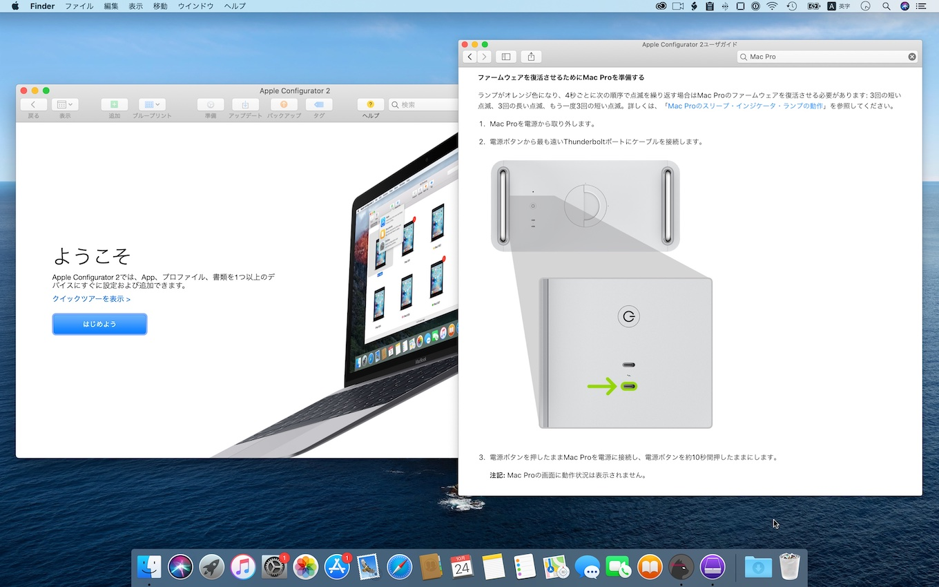 Apple Configurator Mac firmware restore