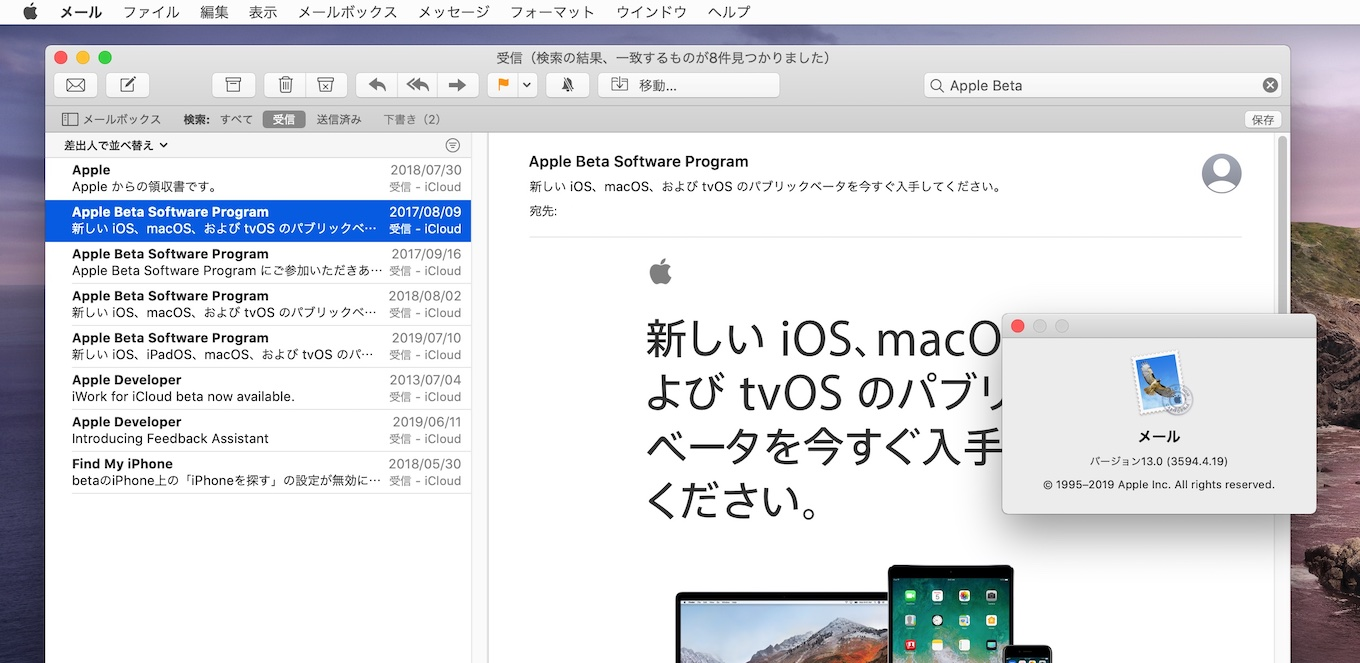 Apple Mail v13 for macOS 10.15 Catalina