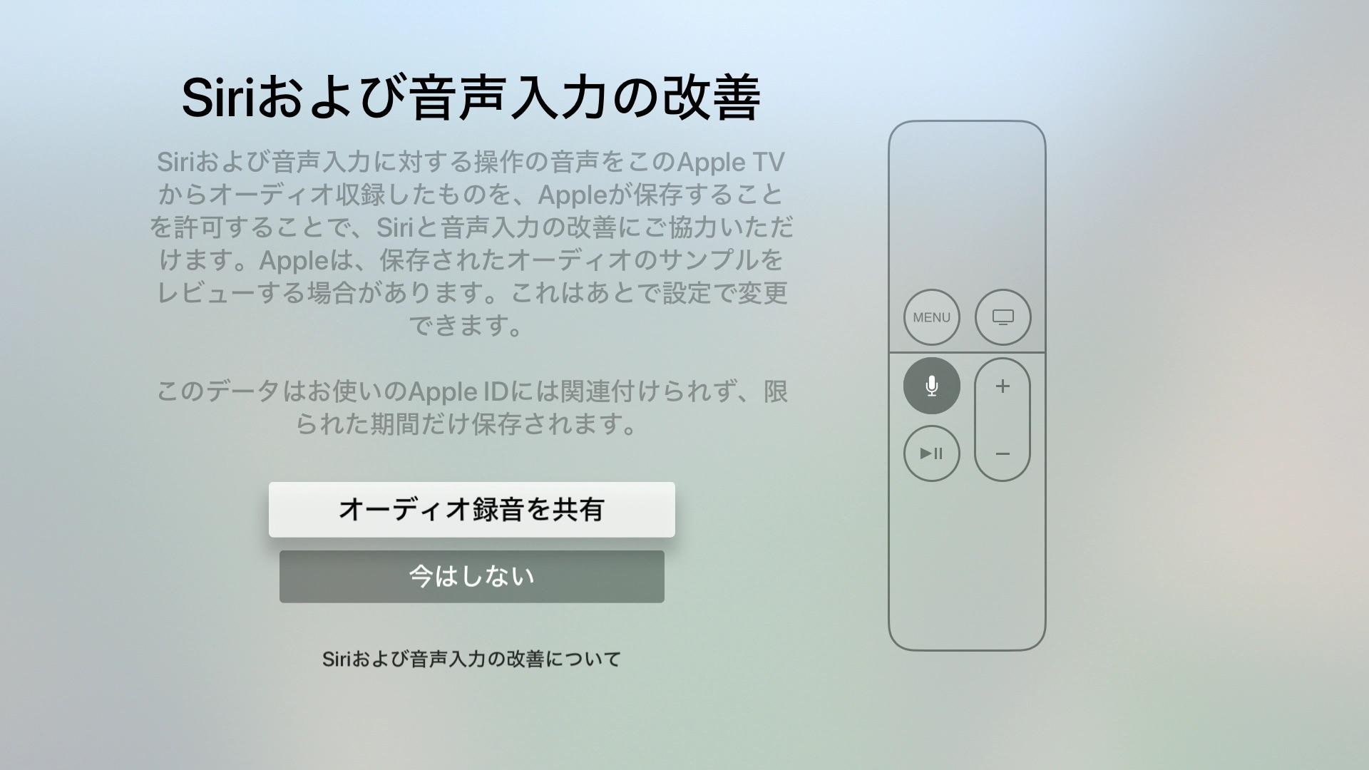 Appleのプライバシーステートメント