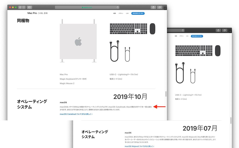 Mac Pro (2019)のデフォルトオペレーティングシステム