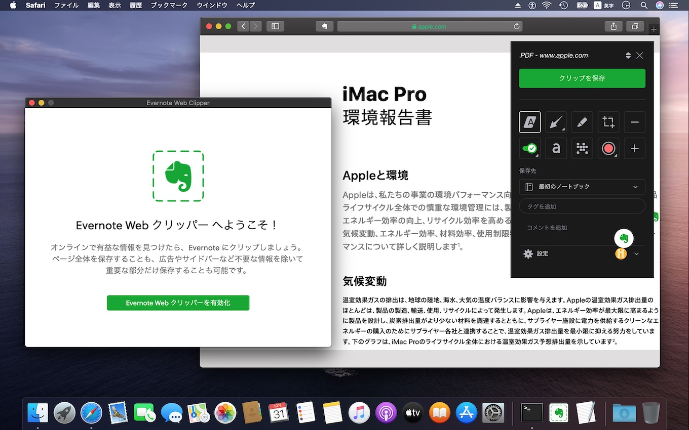 Evernote for Safari v13