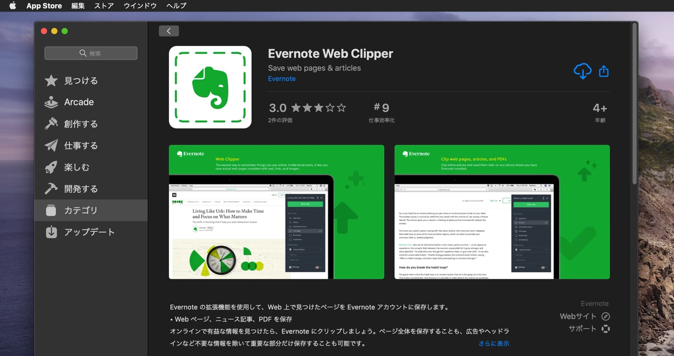 Evernote Web Clipper on Mac App Store