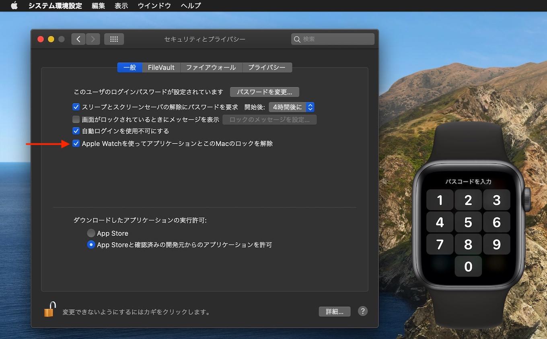 Apple WatchでMacアプリを承認
