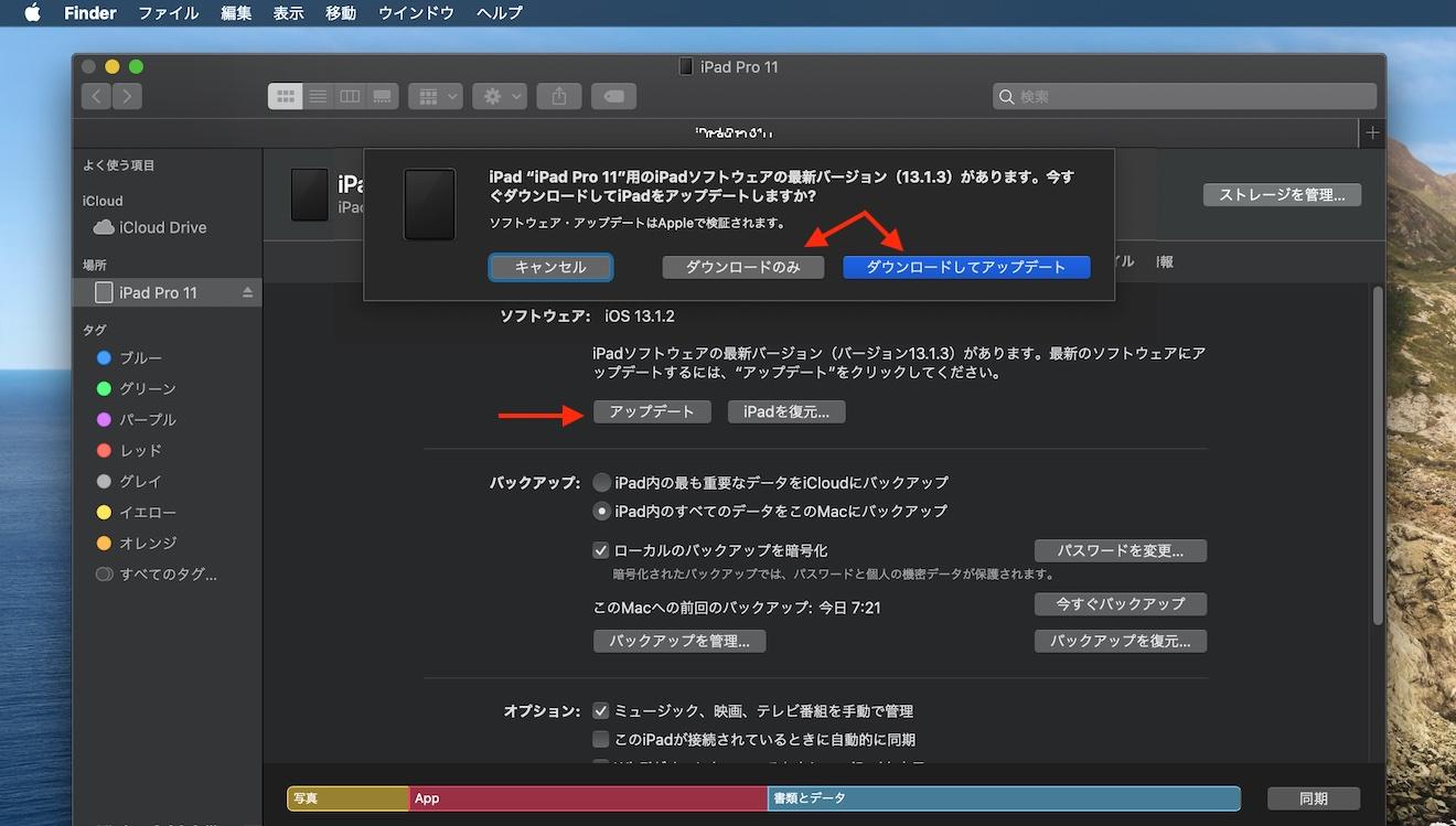 macOS 10.15 Catalina FinderのiOS管理機能