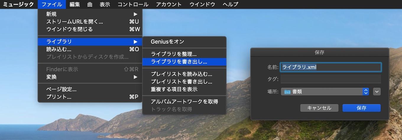 macOS 10.15 CatalinaでミュージックのXMLライブラリの書き出し