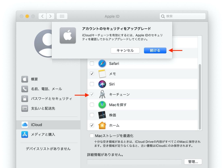 Apple ID設定をアップデート2