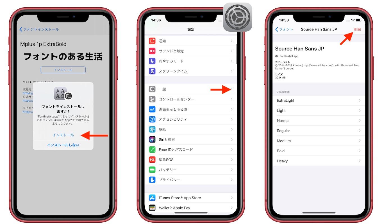 iPhoneに源ノ明朝や源ノ角ゴシックをインストール