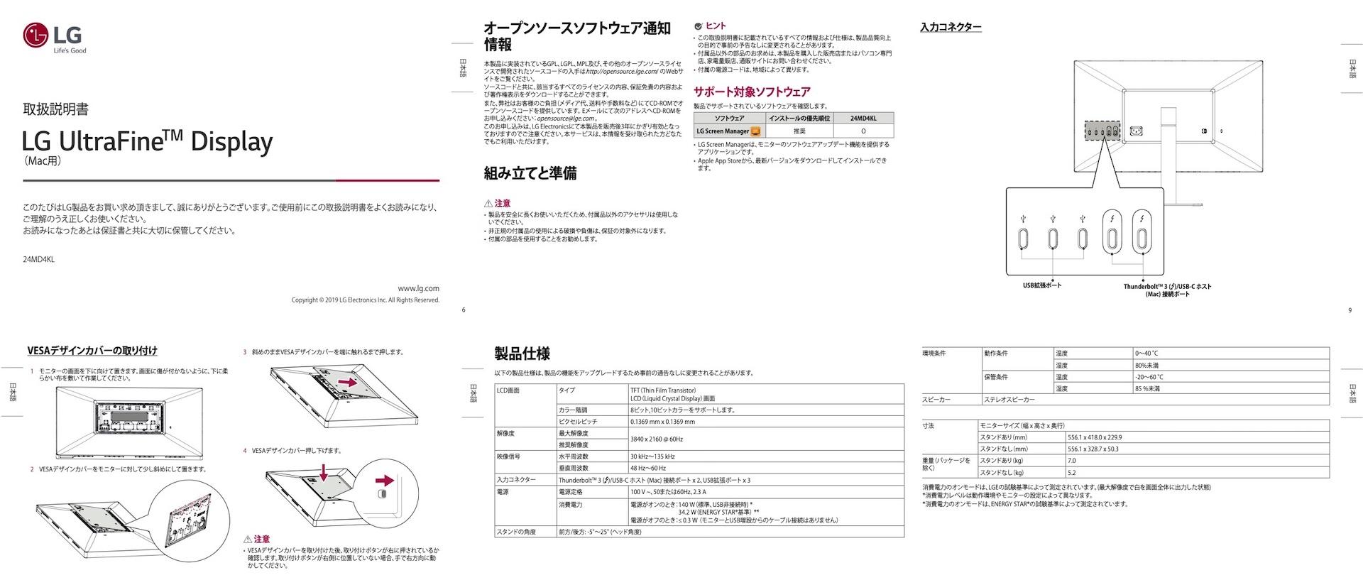 LG UltraFine 4K Display のマニュアル